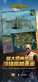 绝地求生:刺激战场 iOS版