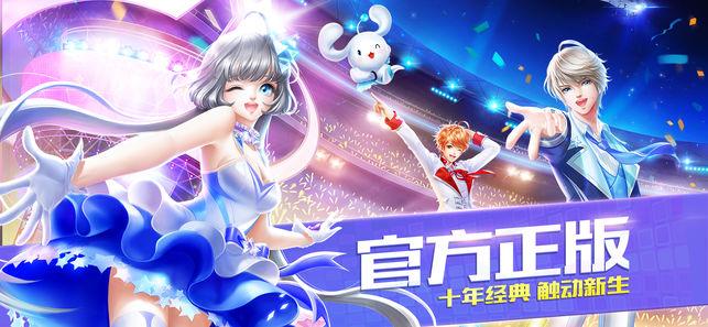 QQ炫舞手机版下载图1: