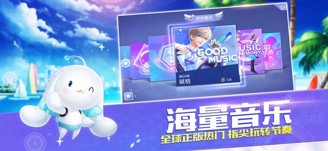 QQ炫舞手机版下载图2: