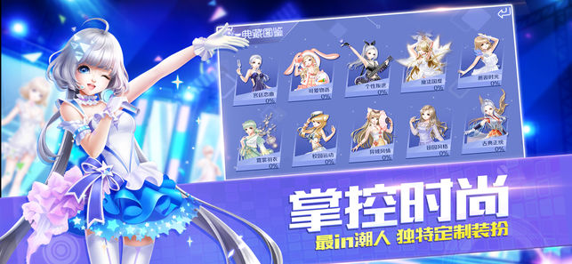QQ炫舞手机版下载图3: