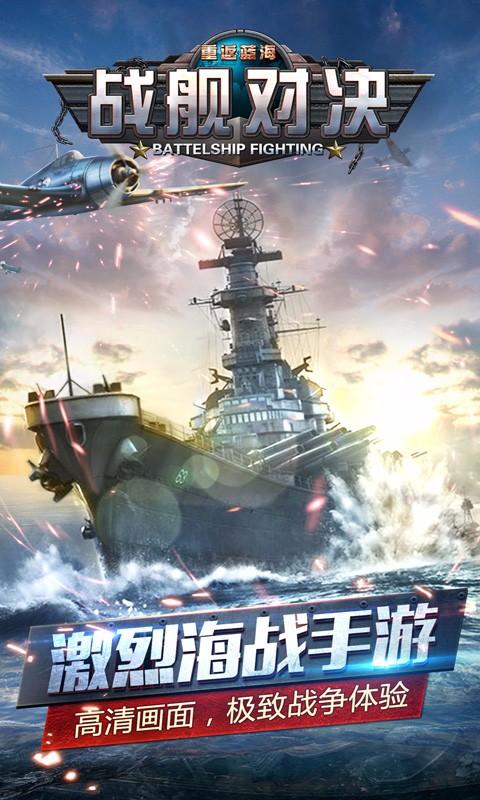战舰对决  ios果盘版