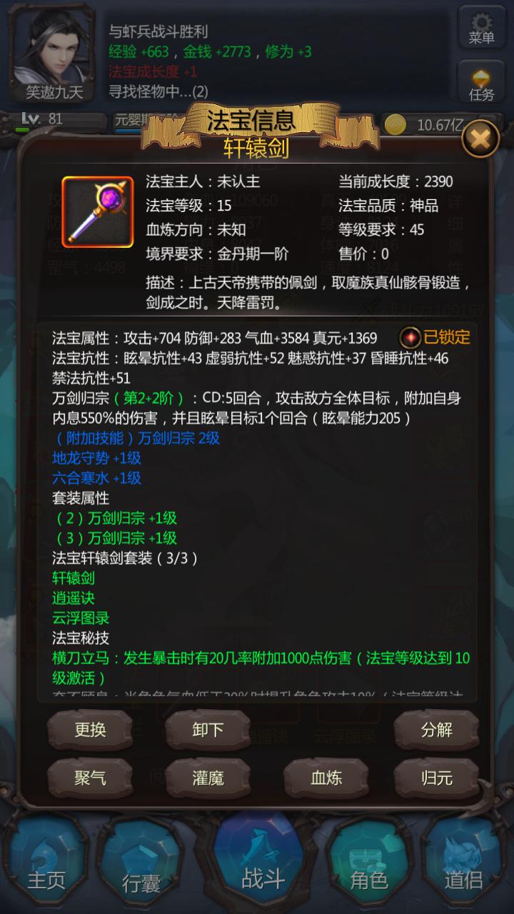 仙侠第一放置网络版