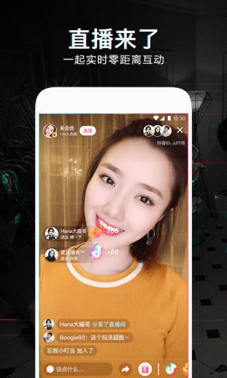抖音app 官网版
