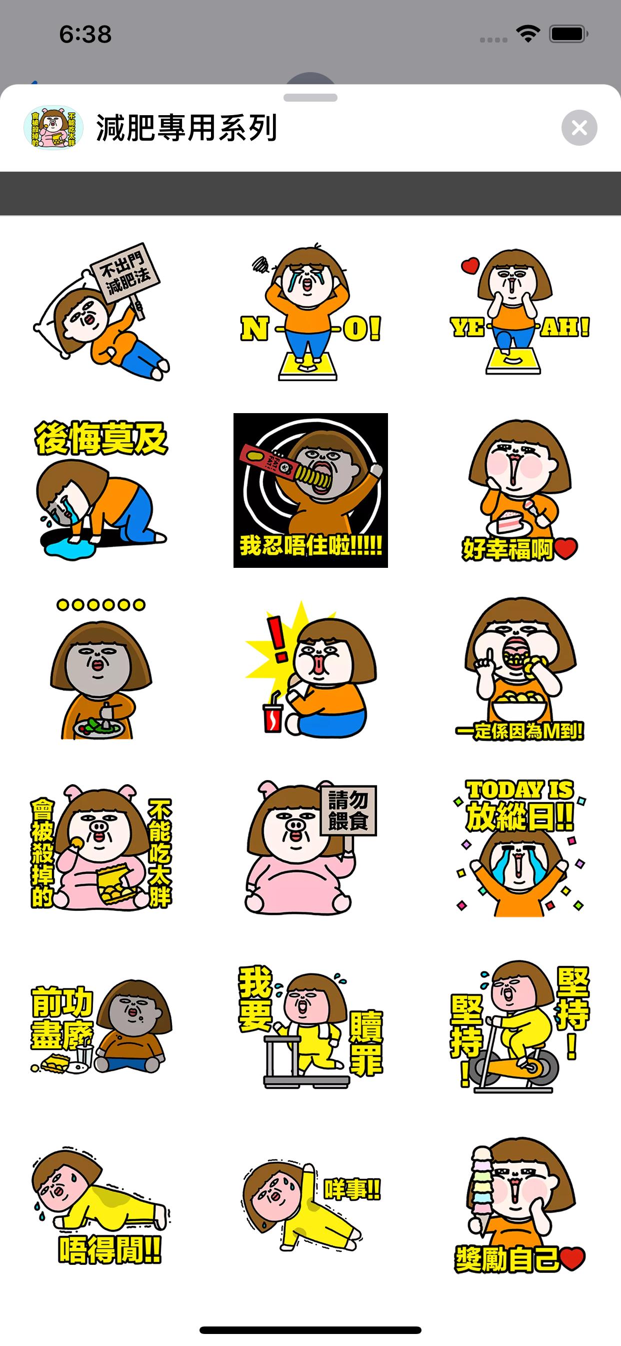 减肥专用系列Sticker
