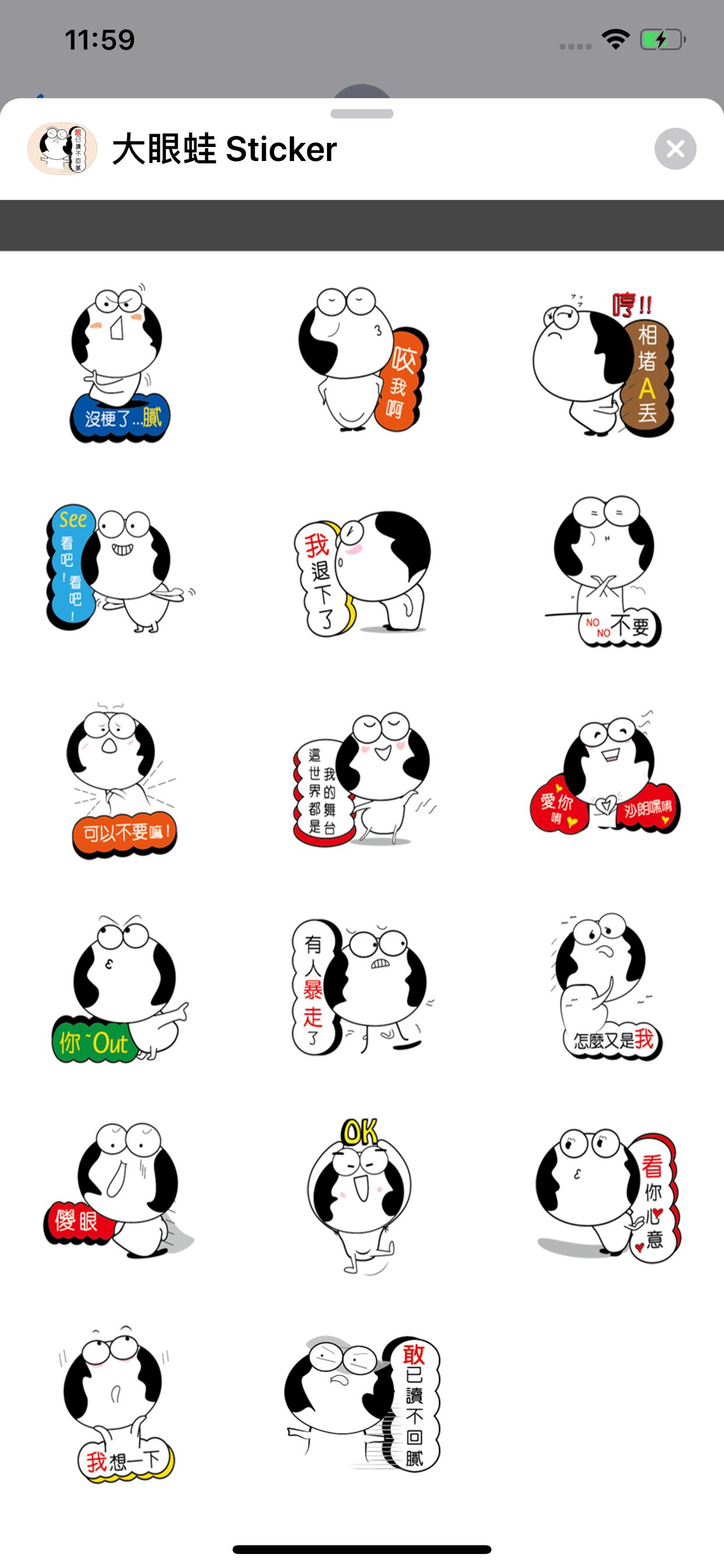 大眼蛙Sticker