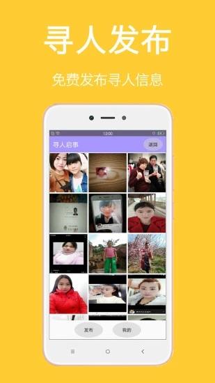 中国手机定位-安卓版
