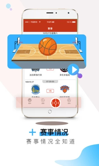 360篮球