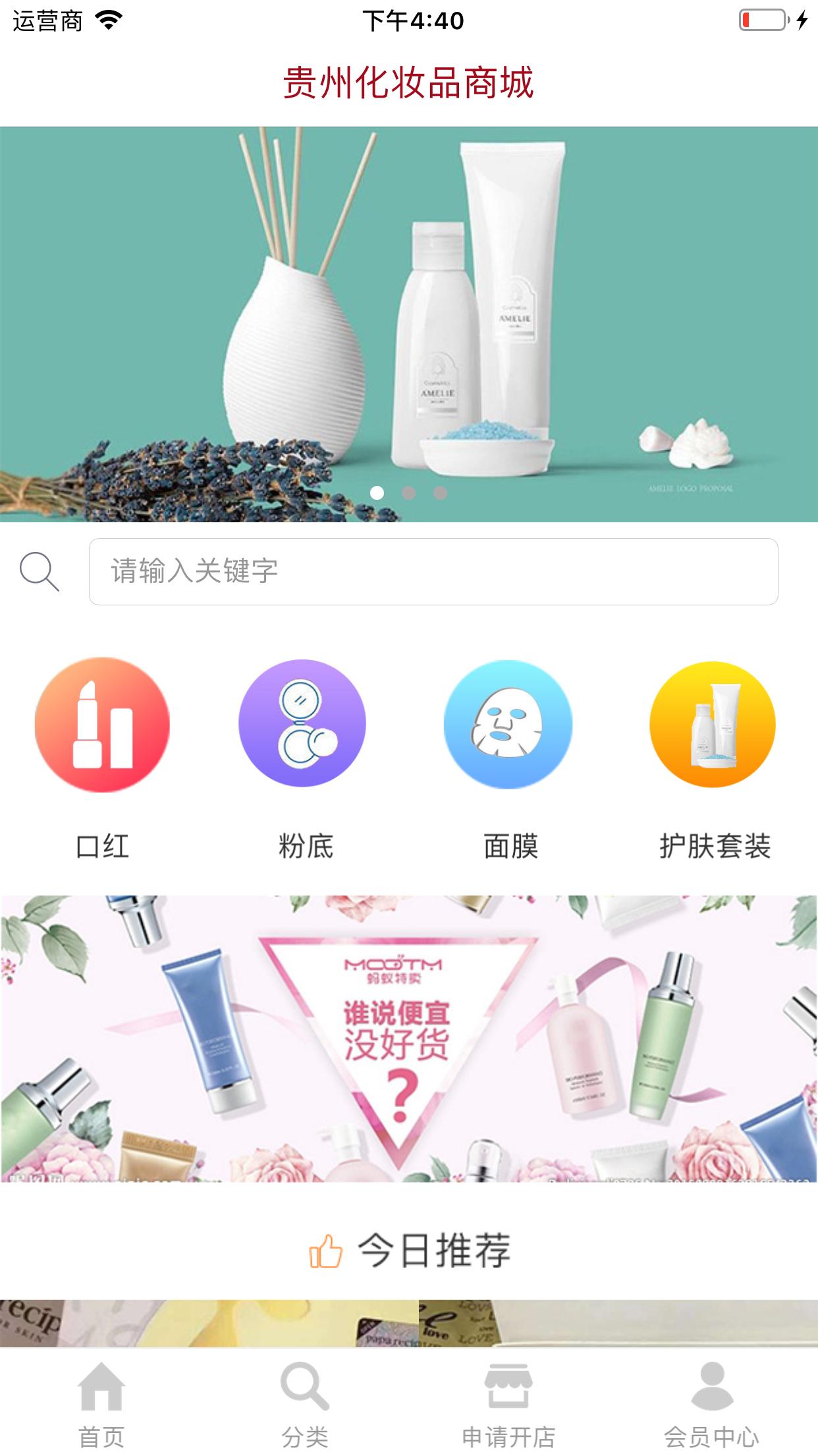 贵州化妆品商城