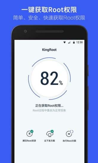 KingRoot 安卓版
