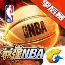 最强NBA 内购破解版