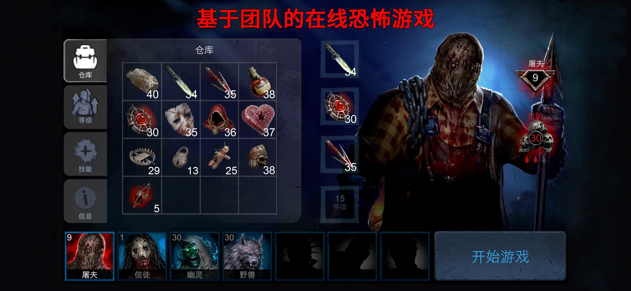 Horrorfield:多人生存恐怖游戏