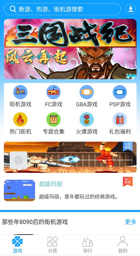 街机游戏厅app