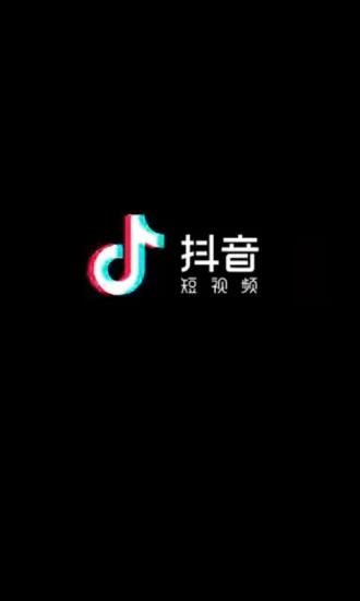 抖音短视频