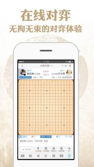 弈客围棋-安卓版