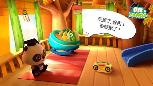 熊猫博士和托托树屋