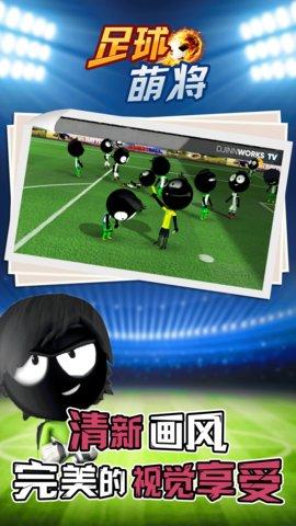 足球萌将 破解版