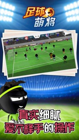 足球萌将 中文破解版