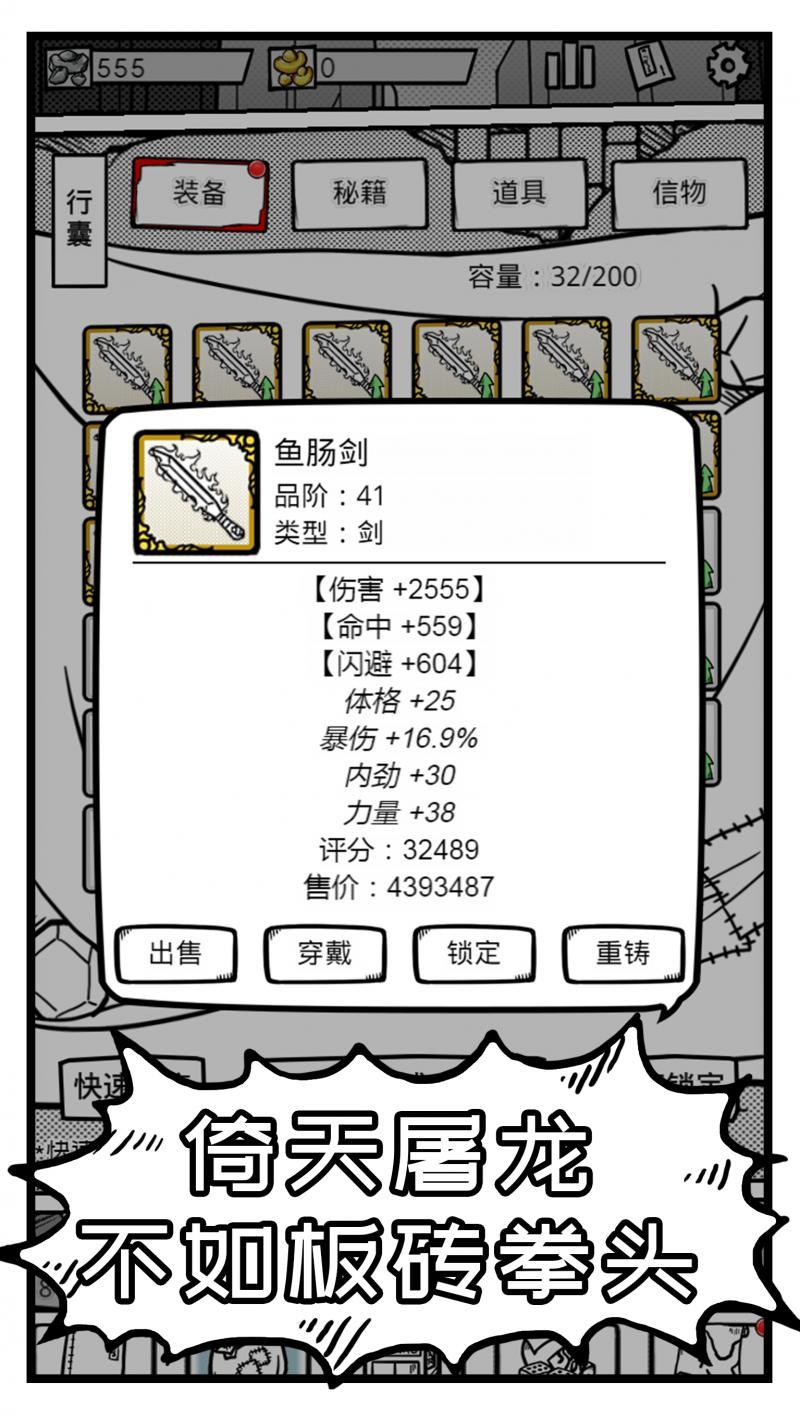 异世江湖 内购破解版下载图1: