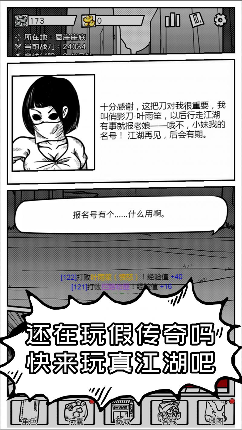 异世江湖 内购破解版下载图3:
