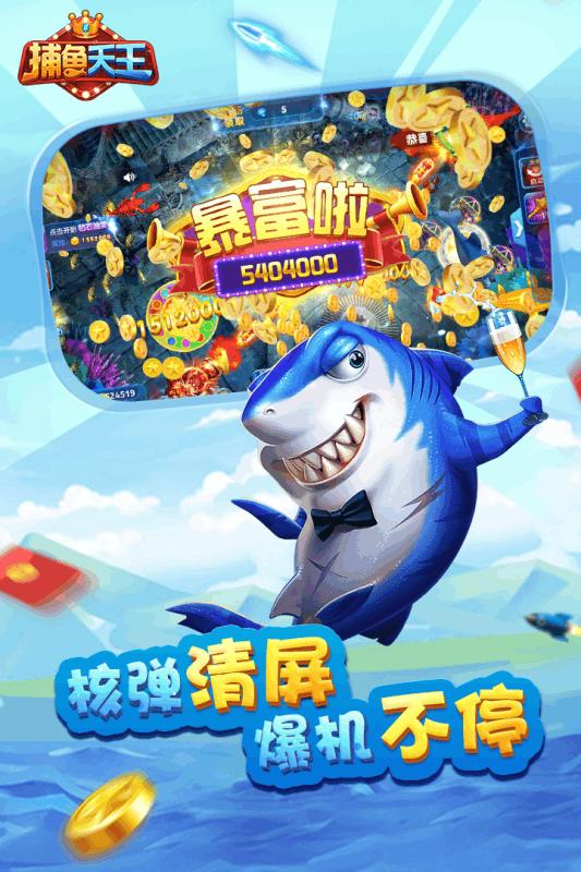 皮皮欢乐捕鱼 5.0