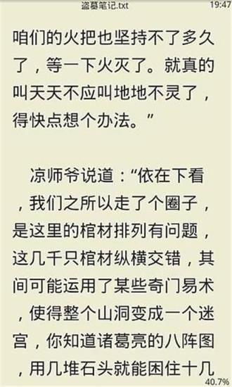 TXT小说阅读器 安卓版