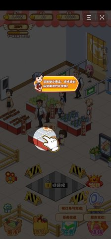 超市大富豪