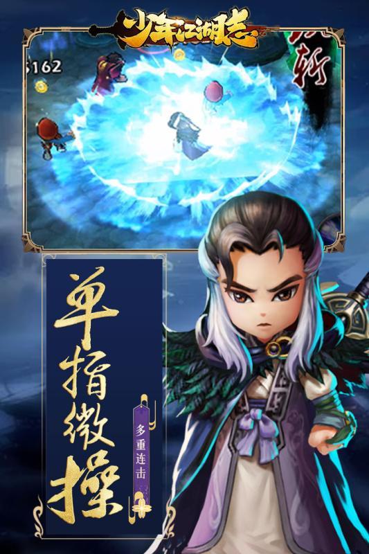 少年江湖志华为版