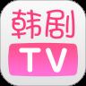 韩剧TV 社区版