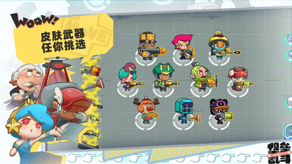 堡垒乱斗 官方版下载图1: