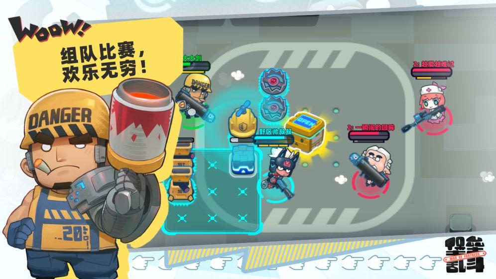 堡垒乱斗 官方版下载图3: