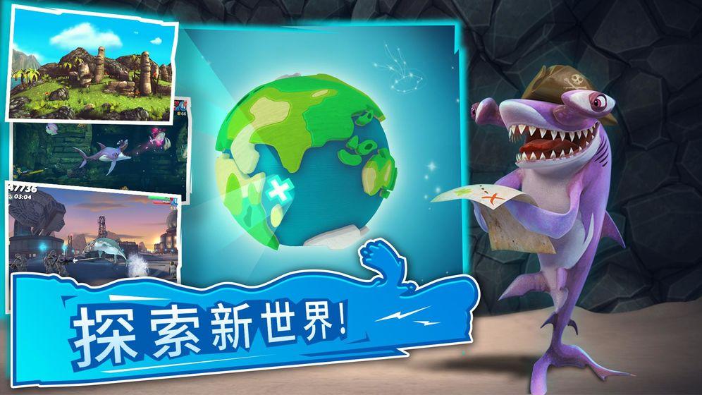 饥饿鲨:世界 国际版无限钻石金币版