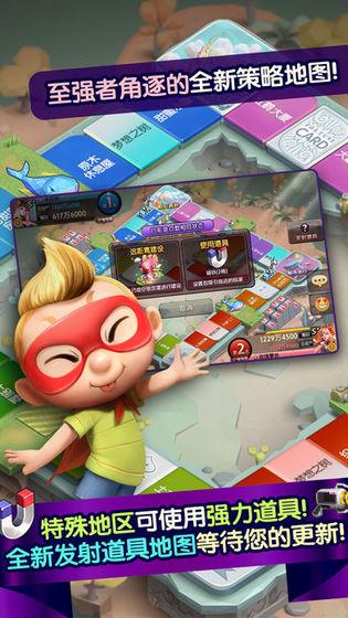 天天富翁 iPad版