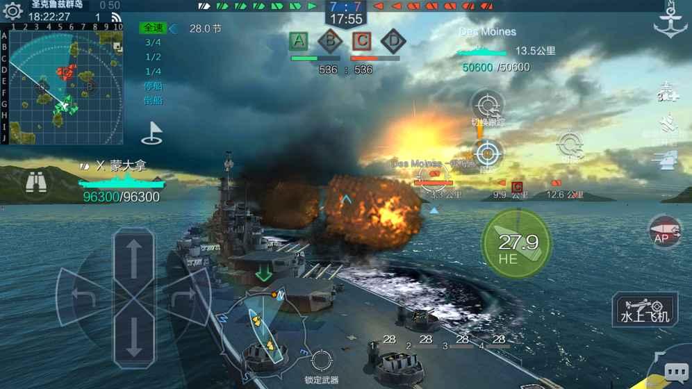 战舰联盟 无限钻石版