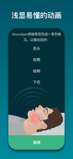 SnoreGym:减少打鼾