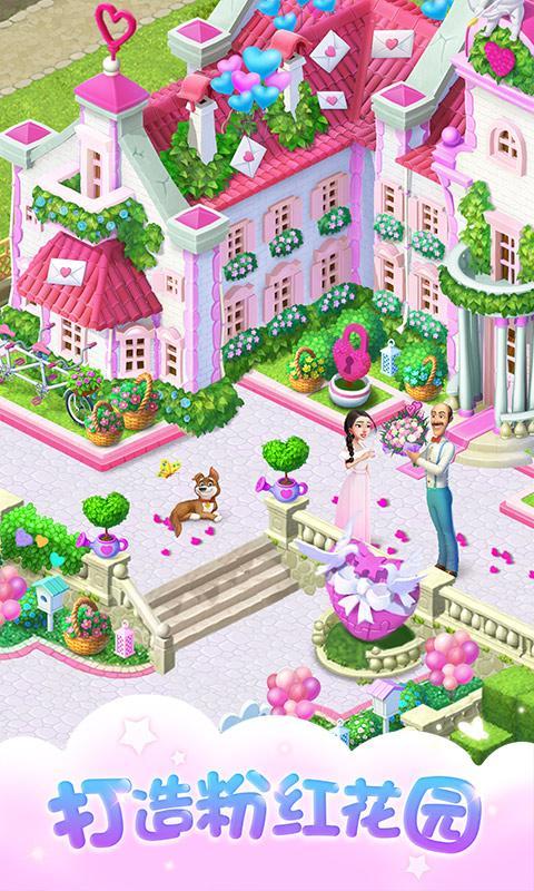 梦幻花园 2020破解版无限星