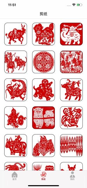 中国传统剪纸