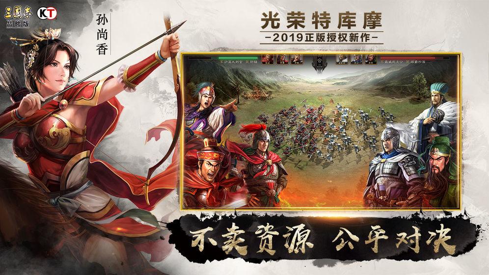 Three Kingdoms Strategic