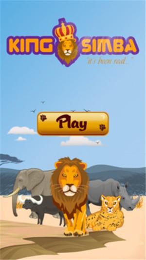 辛巴狮子国王