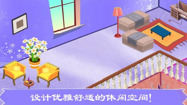 迷你公主房间