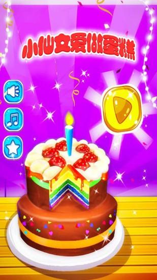 小仙女爱做蛋糕