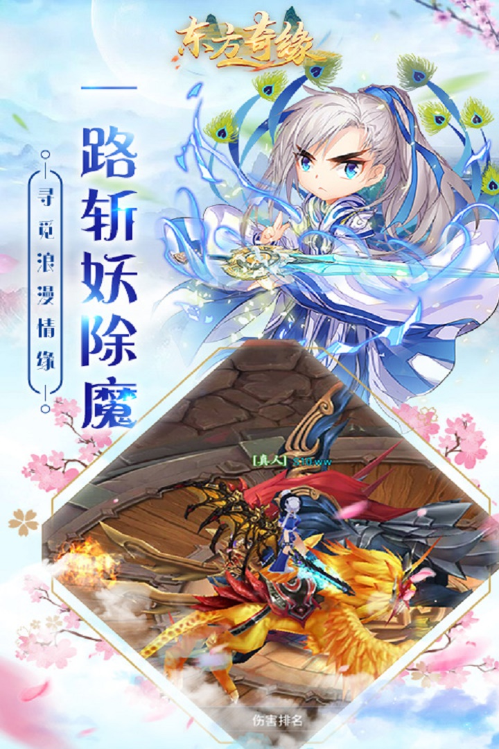 东方奇缘 九游版