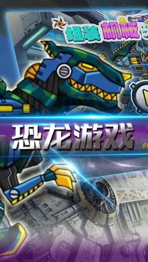 恐龙机器人英雄