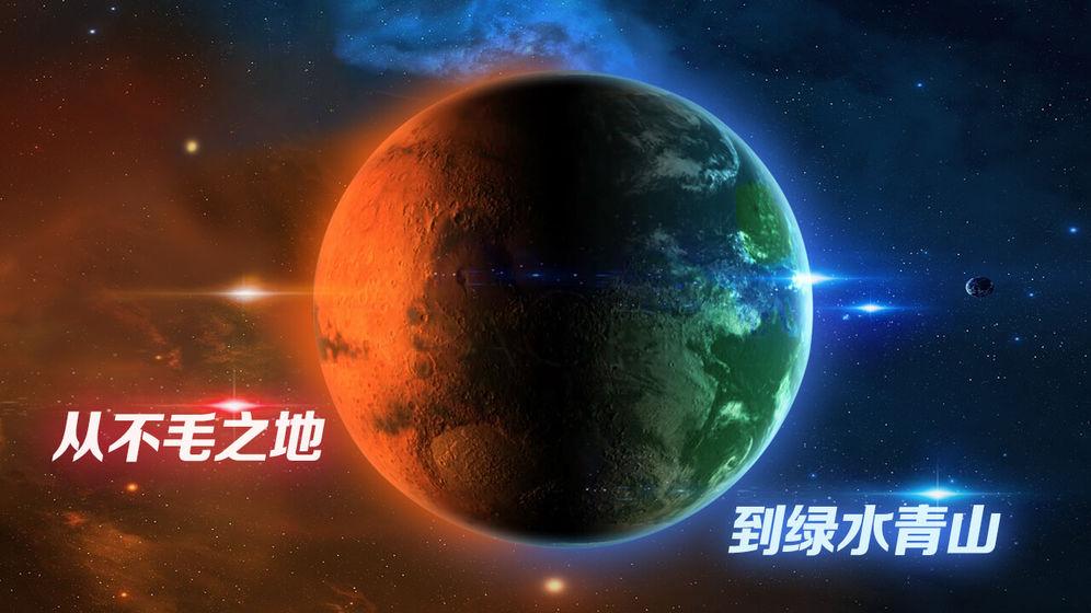 飞跃星球 九游版下载图2: