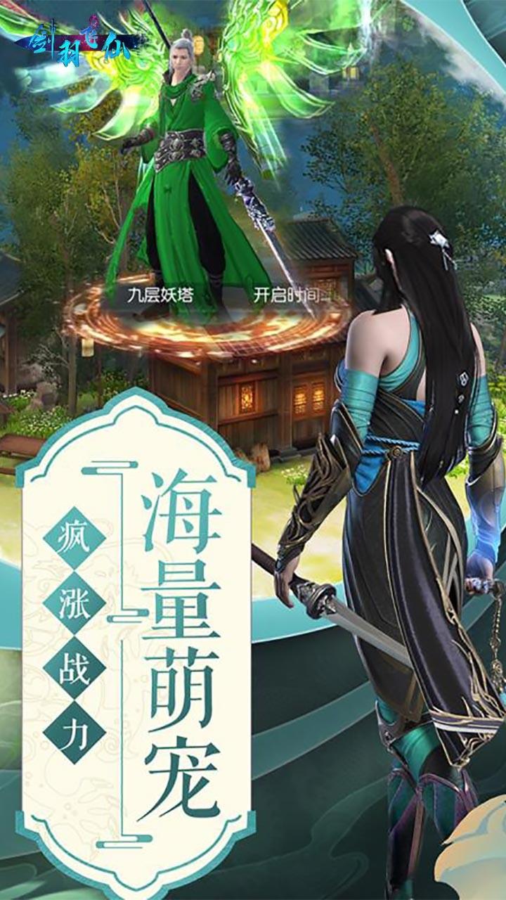 剑羽飞仙(仙缘版) 果盘版