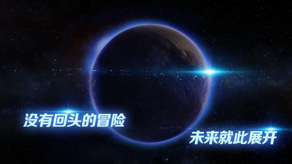 飞跃星球 九游版下载图3: