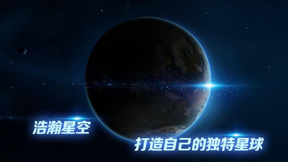 飞跃星球 九游版下载图1: