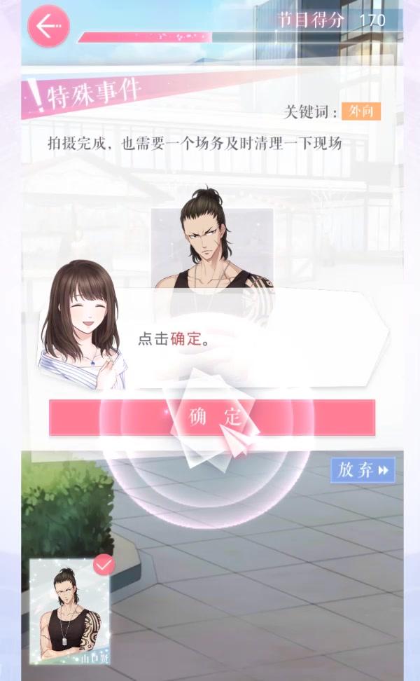 恋与制作人 三周年庆版