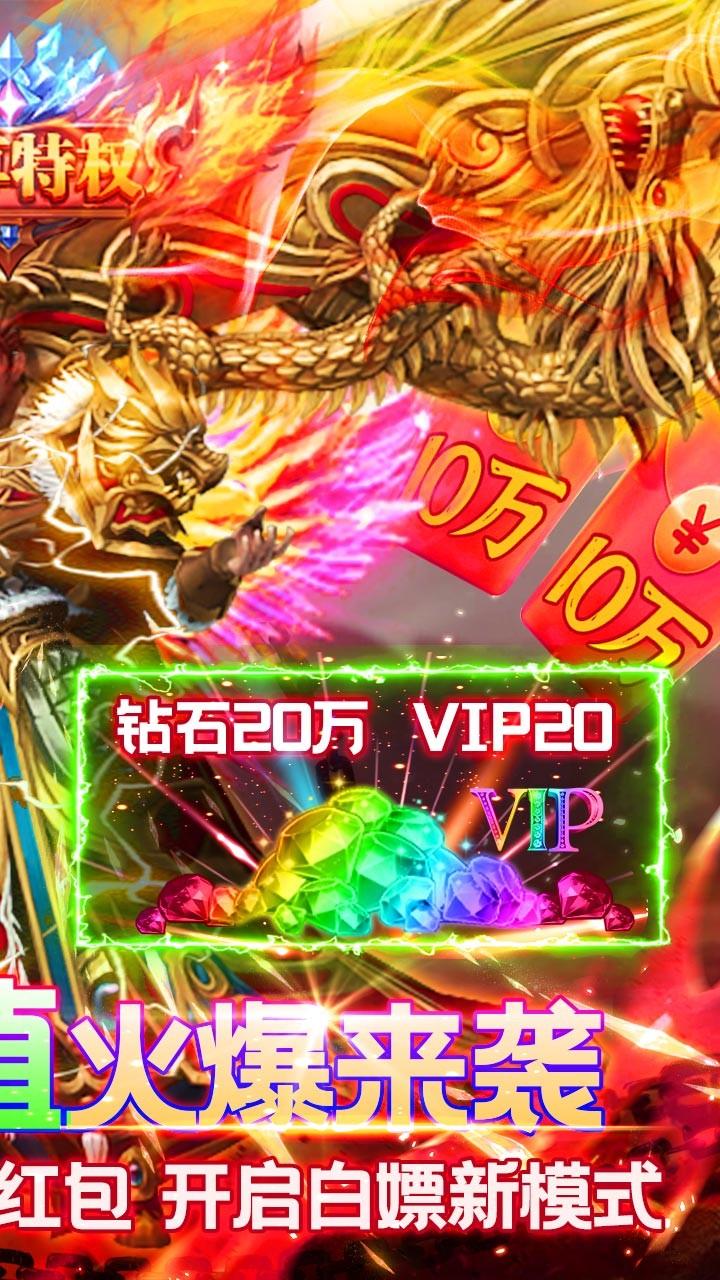 仙魔神域公益服下载图1: