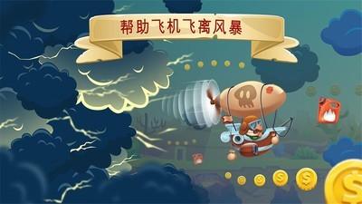 喷气飞行的冒险下载图3: