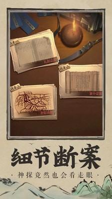 神都探奇杭州知府
